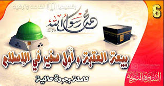 al-sira-al-nabawiya-6