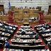 Καταψηφίστηκε η πρόταση δυσπιστίας της ΝΔ - ΥΠΕΡ ψήφισε ο Δημ. Καμμένος και διαγράφτηκε