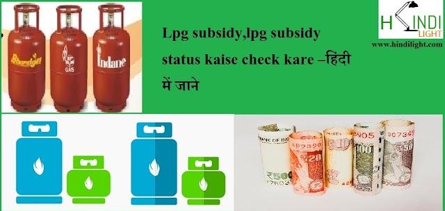 Lpg subsidy : Lpg subsidy status kaise check kare –हिंदी में जाने