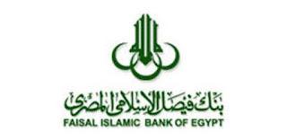 بنك فيصل الإسلامي يعلن عن وظائف شاغرة