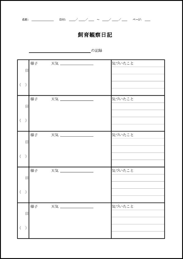 飼育観察日記 011_2