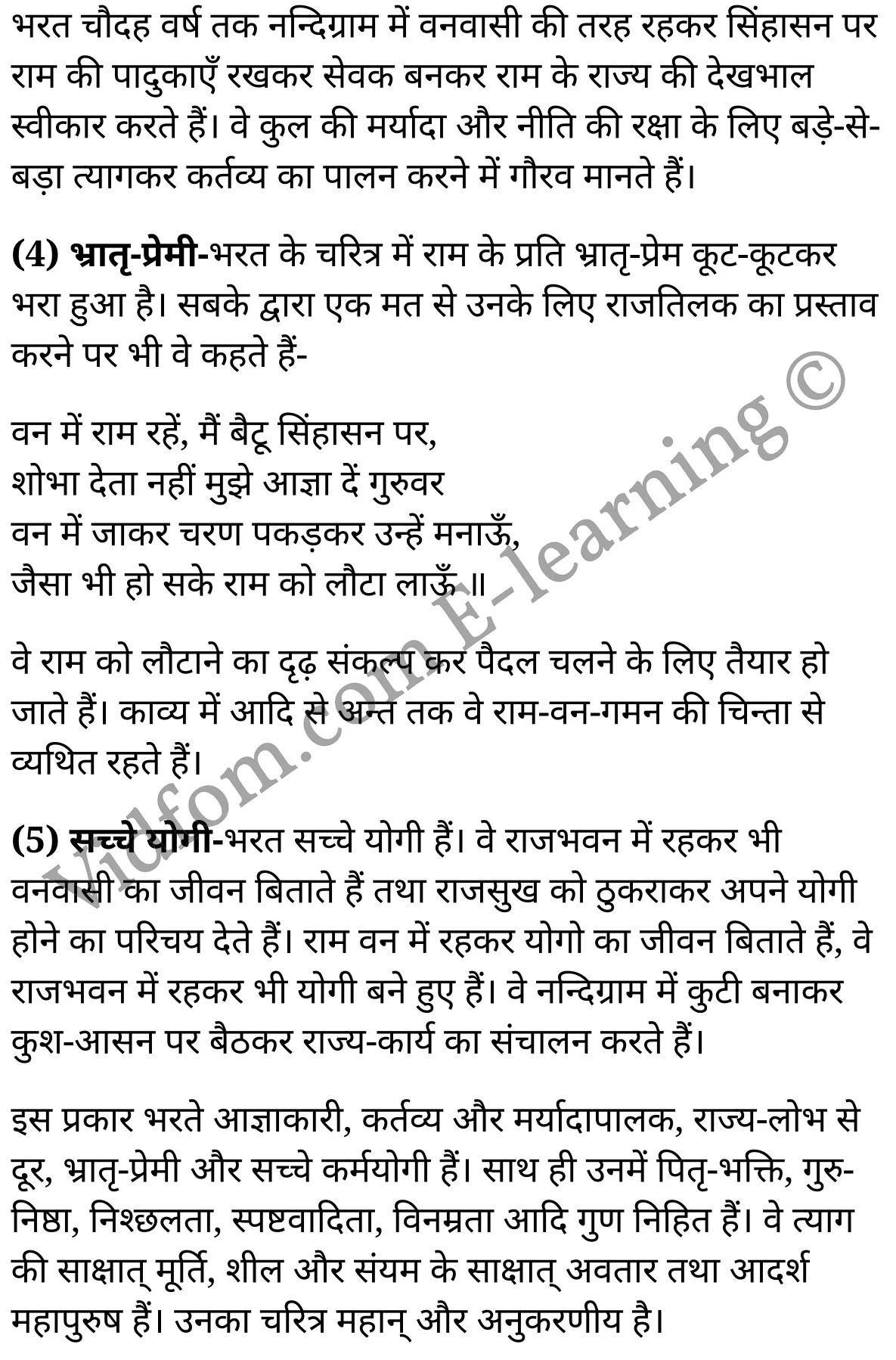 कक्षा 10 हिंदी  के नोट्स  हिंदी में एनसीईआरटी समाधान,     class 10 Hindi khand kaavya Chapter 1,   class 10 Hindi khand kaavya Chapter 1 ncert solutions in Hindi,   class 10 Hindi khand kaavya Chapter 1 notes in hindi,   class 10 Hindi khand kaavya Chapter 1 question answer,   class 10 Hindi khand kaavya Chapter 1 notes,   class 10 Hindi khand kaavya Chapter 1 class 10 Hindi khand kaavya Chapter 1 in  hindi,    class 10 Hindi khand kaavya Chapter 1 important questions in  hindi,   class 10 Hindi khand kaavya Chapter 1 notes in hindi,    class 10 Hindi khand kaavya Chapter 1 test,   class 10 Hindi khand kaavya Chapter 1 pdf,   class 10 Hindi khand kaavya Chapter 1 notes pdf,   class 10 Hindi khand kaavya Chapter 1 exercise solutions,   class 10 Hindi khand kaavya Chapter 1 notes study rankers,   class 10 Hindi khand kaavya Chapter 1 notes,    class 10 Hindi khand kaavya Chapter 1  class 10  notes pdf,   class 10 Hindi khand kaavya Chapter 1 class 10  notes  ncert,   class 10 Hindi khand kaavya Chapter 1 class 10 pdf,   class 10 Hindi khand kaavya Chapter 1  book,   class 10 Hindi khand kaavya Chapter 1 quiz class 10  ,   कक्षा 10 कर्मवीर भरत,  कक्षा 10 कर्मवीर भरत  के नोट्स हिंदी में,  कक्षा 10 कर्मवीर भरत प्रश्न उत्तर,  कक्षा 10 कर्मवीर भरत के नोट्स,  10 कक्षा कर्मवीर भरत  हिंदी में, कक्षा 10 कर्मवीर भरत  हिंदी में,  कक्षा 10 कर्मवीर भरत  महत्वपूर्ण प्रश्न हिंदी में, कक्षा 10 हिंदी के नोट्स  हिंदी में, कर्मवीर भरत हिंदी में कक्षा 10 नोट्स pdf,    कर्मवीर भरत हिंदी में  कक्षा 10 नोट्स 2021 ncert,   कर्मवीर भरत हिंदी  कक्षा 10 pdf,   कर्मवीर भरत हिंदी में  पुस्तक,   कर्मवीर भरत हिंदी में की बुक,   कर्मवीर भरत हिंदी में  प्रश्नोत्तरी class 10 ,  10   वीं कर्मवीर भरत  पुस्तक up board,   बिहार बोर्ड 10  पुस्तक वीं कर्मवीर भरत नोट्स,    कर्मवीर भरत  कक्षा 10 नोट्स 2021 ncert,   कर्मवीर भरत  कक्षा 10 pdf,   कर्मवीर भरत  पुस्तक,   कर्मवीर भरत की बुक,   कर्मवीर भरत प्रश्नोत्तरी class 10,   10  th class 10 Hindi khand kaavya Chapter 1  book up board,   up board 10  th class 1
