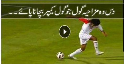 SPORTS, funny video, Funny Top 10 football (Soccor) Goals Ever, funny goal ever, fuotball funny goal ever scored,