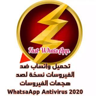 نسخة واتساب ضد الفيروسات ولصد جميع انواع الفيروسات   تحديث جديد 2020.