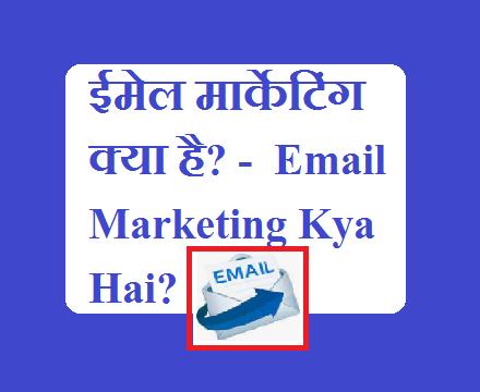 ईमेल मार्केटिंग क्या है? -  Email Marketing Kya Hai?