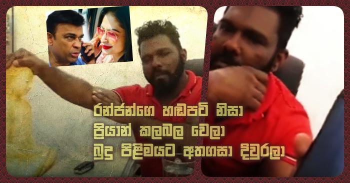 https://www.gossiplankanews.com/2020/01/ranjan-priyan-after-sceen.html#more
