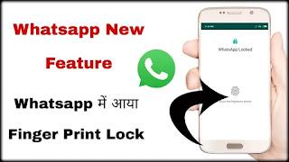 Whatsapp Me Fingerprint Lock Kaise Lgaye ?