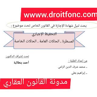 التحفيظ الاجباري/ المجاني