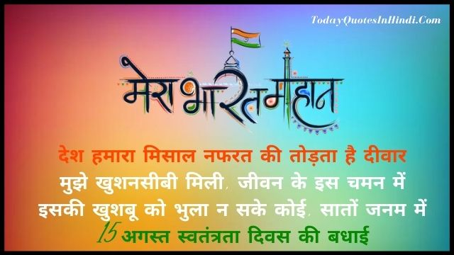 thought on independence day in hindi