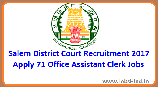 Salem District Court Recruitment 2017