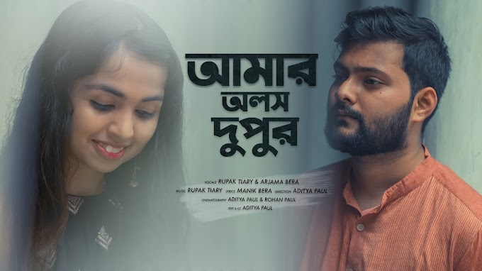AMAR OLOSH DUPUR SONG LYRICS আমার অলস দুপুর - RUPAK TIARY FT. ARJAMA B