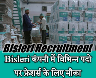 Any Graduate / Post Graduate Job Vacancy Walk-in interview For Sales Officer in Bisleri International Pvt. Ltd