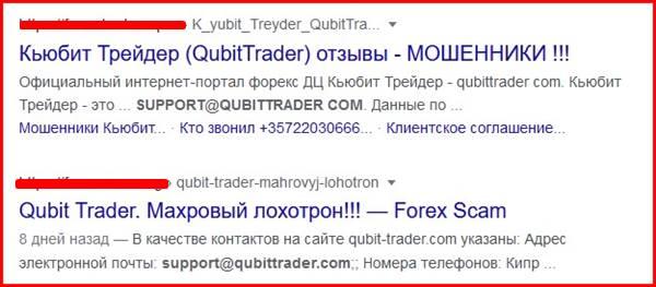 qubit-trader.com отзывы о сайте