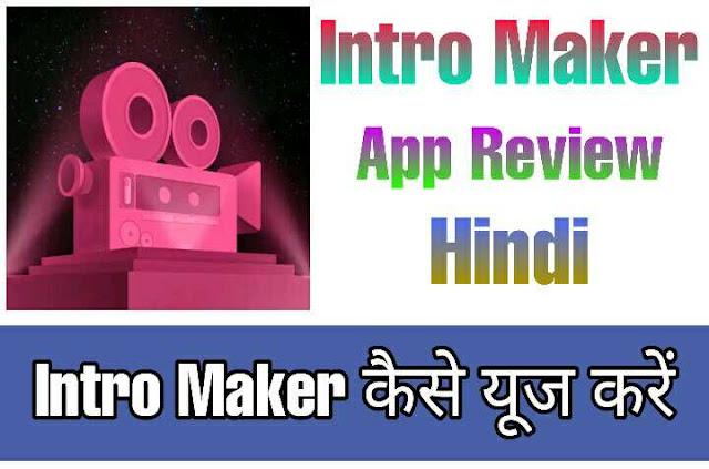 intro maker app क्या है