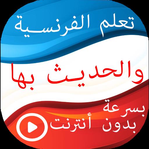 أفضل تطبيق رائع جدا جدا جدا لـ تعلم الفرنسية بسرعة والتحدث بها بدون أنترنت Meilleur Application pour apprendre la langue française