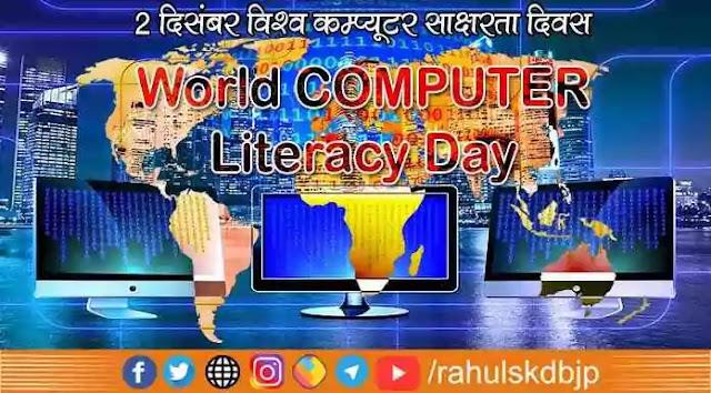 विश्व कंप्यूटर साक्षरता दिवस (World Computer Literacy Day) कब मनाया जाता है