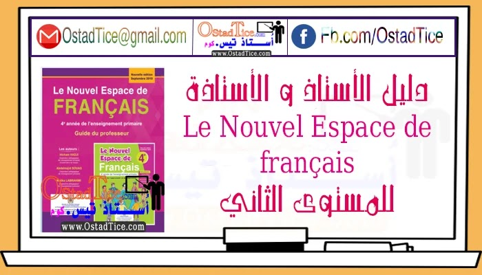 دليل الأستاذ Guide le Nouvel Espace de français للمستوى الثاني ابتدائي