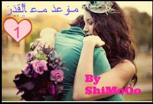 رواية موعد مع القدر - الشيماء محمد (شيمو)