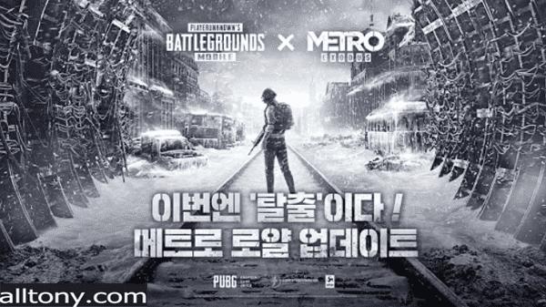 تنزيل ببجي الكورية PUBG MOBILE KR للأيفون والأندرويد APK المترو الملكى