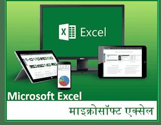 ITI-COPA Practicals MS-Excel