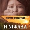 Η νιφάδα, Γιώργος Πελεκούδας