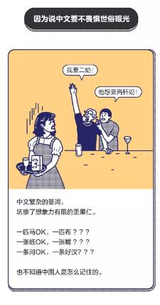 因为说中文要不畏惧世俗眼光