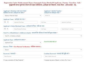 Kanya Sumangala Yojana Online Form.jpg