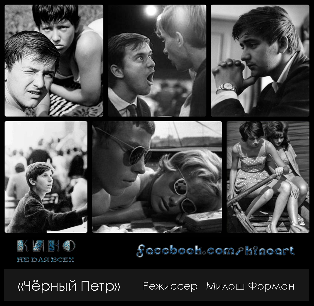"""""""Черный Петр"""" 8.5/10"""