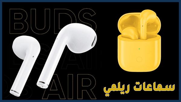 رسميا سماعات Realme Buds Air اللاسلكية قادمة في 7 يناير