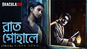 Raat Pohale (রাত পোহালে) Bengali Song Lyrics and Video - Dracula Sir || Anirban Bhattacharya, Mimi Chakraborty | Ishan Mitra