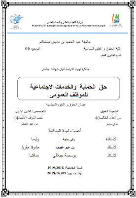 مذكرة ماستر: حق الحماية والخدمات الاجتماعية للموظف العمومي PDF