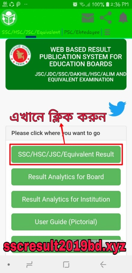 how to check hsc result 2019 by android app, how to check hsc result 2019 by app, hsc result 2019 check by android app, hsc result 2019 check by app