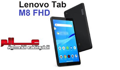 مواصفات و مميزات تابلت لينوفو تاب Lenovo Tab M8 FHD  مواصفات تابلت لينوفو تاب إم 8 Lenovo Tab M8 FHD