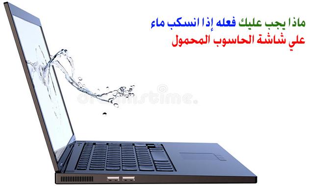 ماذا يجب عليك فعله  إذا انسكب ماء أو عصير علي شاشة الحاسوب المحمول