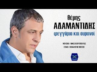 THemis-Adamantidis-Feggaria-kai-ouranoi
