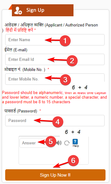 sign-up-for-mukhyamantri-swarojgar-yojana-online-apply