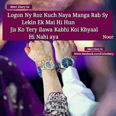 Logon ney Roz Kuch Naya manga Rab Se ...meri diary se fizzz dairy quotes and romantic images
