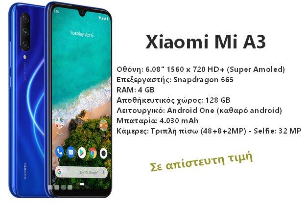 Xiaomi Mi A3 -  Κινητό που πρέπει να αγοράσεις ΧΘΕΣ!