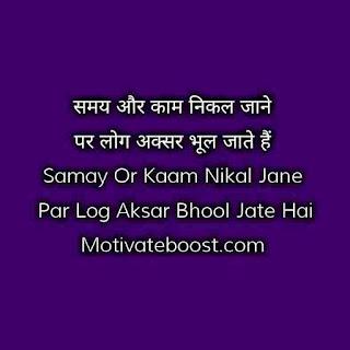 Aaj Ka Subh Suvichar Image