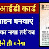 How to apply for voter id card online - ऑनलाइन VOTER ID CARD  कैसे बनवाये