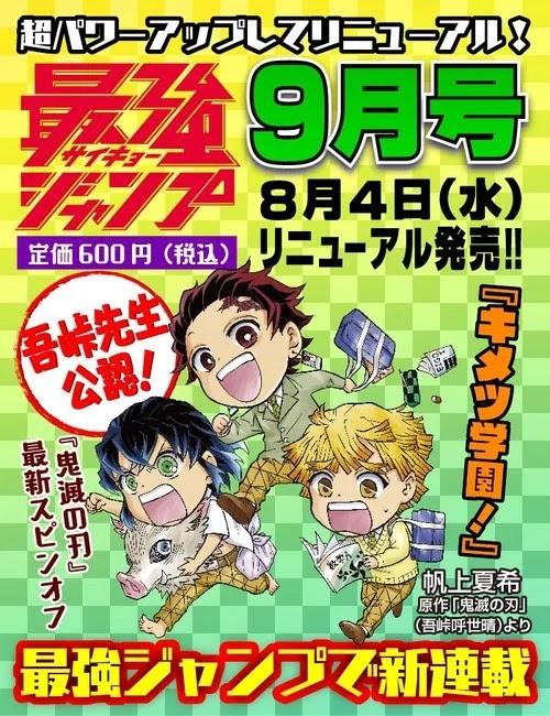 El spin-off de Kimetsu no Yaiba 'Kimetsu Gakuen' tendrá manga.