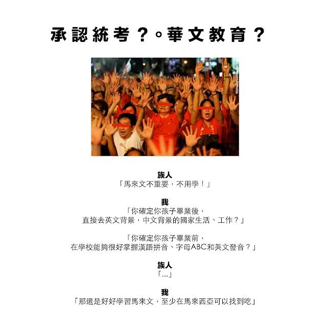政客把弄手掌中的兩個課題,「統考」「華教」