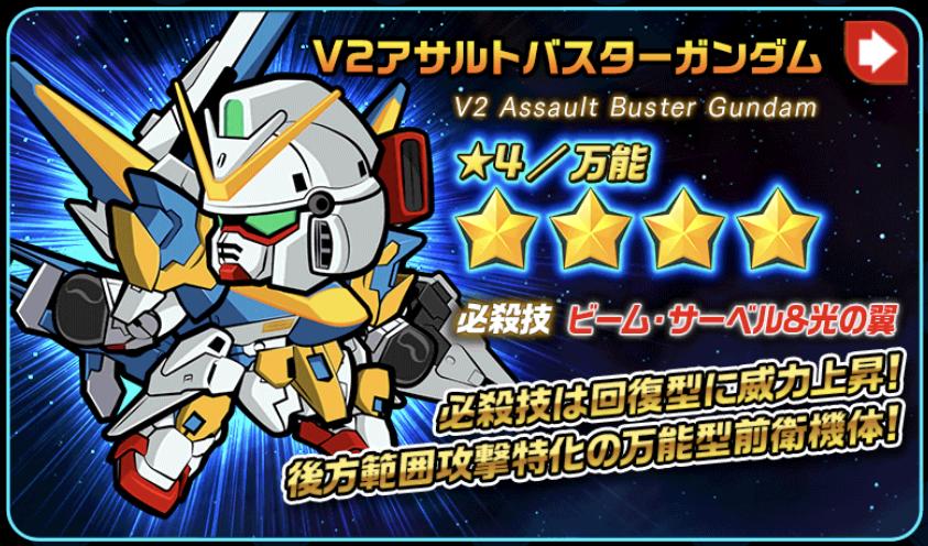 V2アサルトバスター