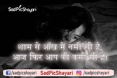 sad alone shayari images