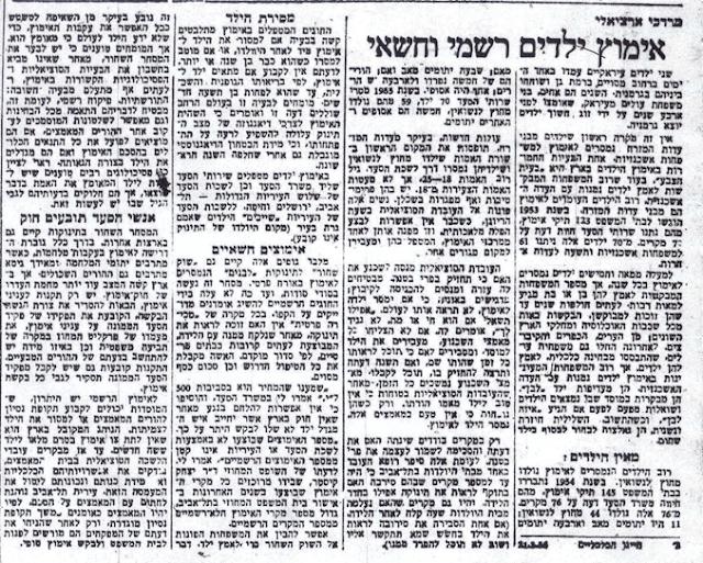אימוץ ילדים רשמי וחשאי - מרדכי ארציאלי - הארץ 1952