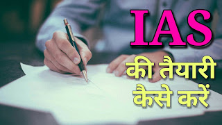 IAS की तैयारी कैसे करे बिना कोचिंग के - जानिए पूरी जानकारी हिंदी में