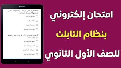امتحان تاريخ بالنظام الإلكتروني للصف الأول الثانوي الترم الاول 2019