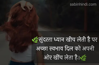 hindi-quotes-on-beauty,