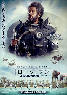 Rogue One A Star Wars Story International Poster 10