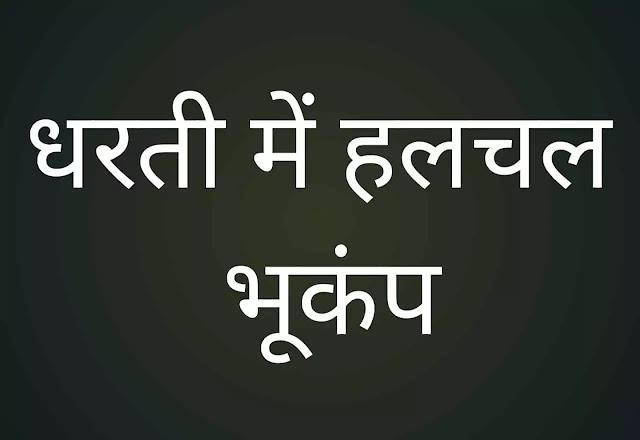 भूकंप पर निबंध हिंदी में | Essay on earthquake in hindi